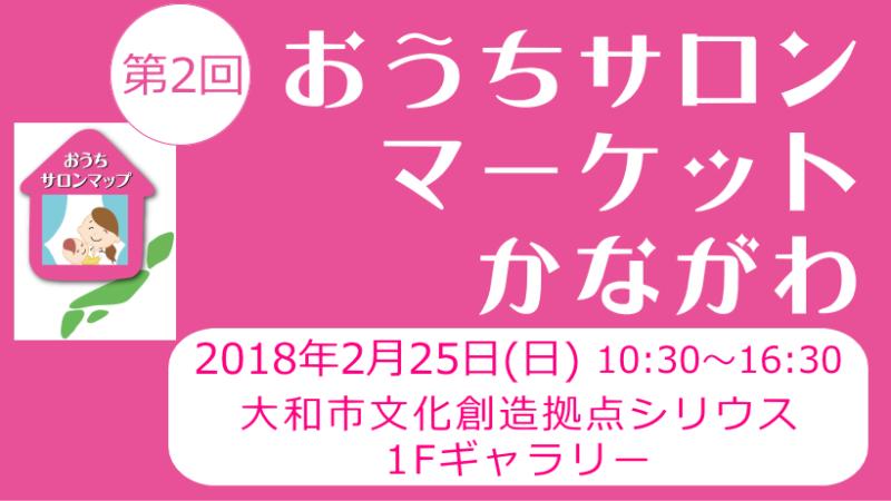おうちサロンマーケットかながわ2018/2/25