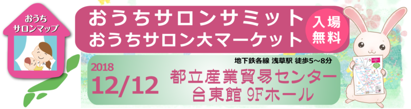おうちサロンサミット&大マーケットin浅草 2018年12月12日